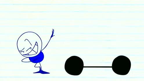创意动漫搞笑动画,铅笔人真倒霉,举个哑铃杠杆掉了