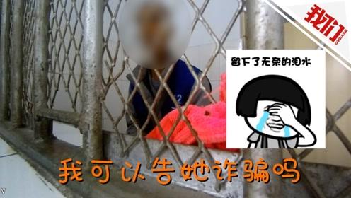 """45岁无业男子抢金店供女友高消费 被捕后""""灵魂发问""""笑哭民警"""