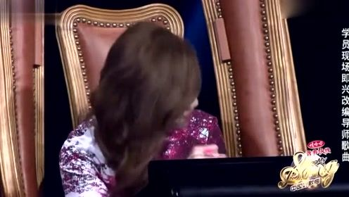 中国好歌曲:选手在台上改编歌曲很投入,蔡健雅在台下很抢戏,搞事情?