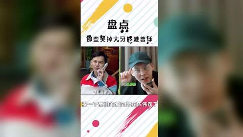 爆笑港普名场面盘点,甄子丹张家辉榜上有名