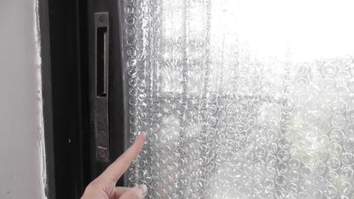 窗户上贴个气泡垫,真是厉害了,解决了冬天的大烦恼,赶快试一试