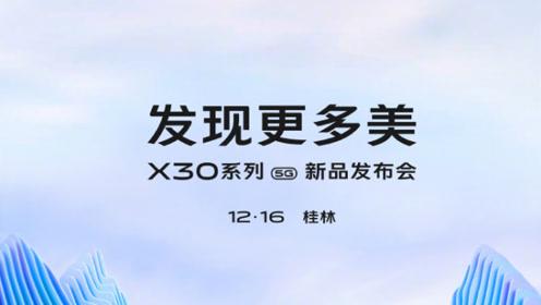支持5G双模,vivo X30搭载Exynos 980跑分数据曝光