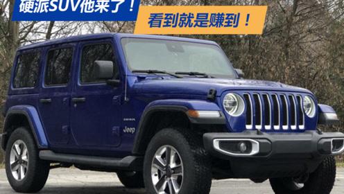 硬派SUV他来了!Jeep新款牧马人!看到就是赚到!