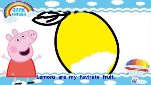 快乐英语小猪佩奇喜欢吃柠檬吗书适优阅儿童英语