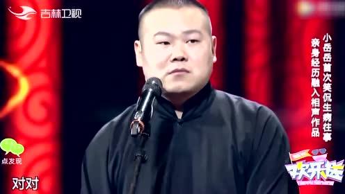 岳云鹏 孙越相声《看病》,讽刺力度空前,把全场逗笑!