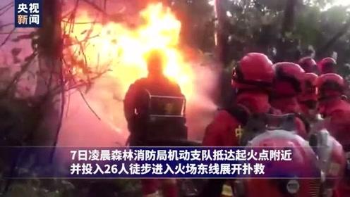 火场明火基本扑灭 东线两处复燃被灭