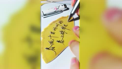 银杏树叶配上好看的文字,镜头一转,真是件艺术品!