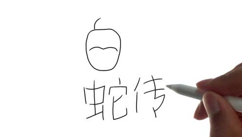 """用汉字""""白蛇传""""画Q版白蛇传,画的太可爱了!哈哈"""