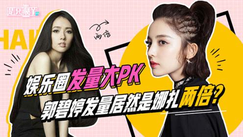 娱乐圈发量大PK,郭碧婷发量居然是娜扎的两倍?!