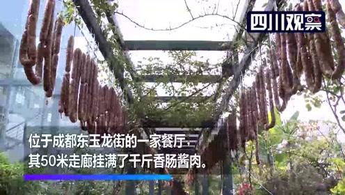 """50米走廊挂千斤香肠酱肉 网友:""""真土豪!"""""""