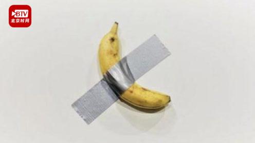 一根香蕉卖12万美元!美国一艺术展引热议 艺术家:买到手后烂了概不负责