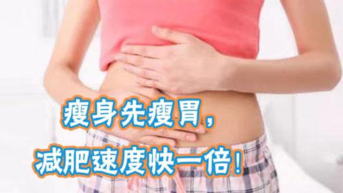 瘦身先瘦胃,减肥速度快一倍!学会这两招,大胃王变小鸟胃!