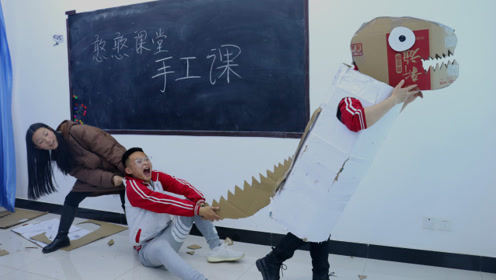 学校手工课,师生联合起来用纸板做出一只巨型恐龙,太有才了