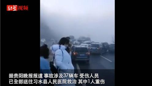 贵州习水荣遵高速发生37辆车连环相撞事故 1人重伤