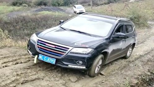 这就是我为什么要买哈弗的原因,就算是烂泥路两驱也能开上去,好汽车中国造