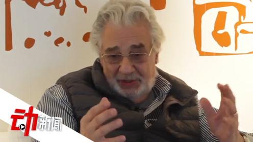 性骚扰丑闻后著名男高音多明戈首发声:再次否认 从未滥用职权