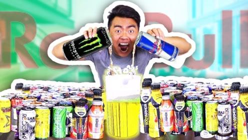把100种功能饮料混合在一起,喝一口会不会有窒息的感觉?
