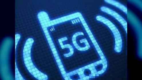 2G时代看文字,3G时代看图片,4G时代看视频,那5G时代会诞生什么