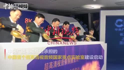 中国首个超高清视音频国家重点实验室在沪启动建设