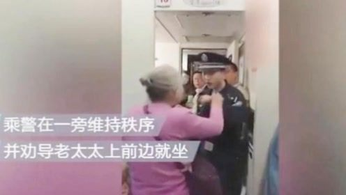 为老不尊!老太太火车上强行要人让座,乘警被骂得连连后退