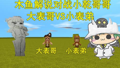 迷你世界:大表哥和小表弟代表两个大主播,木鱼对战小强!