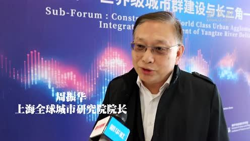 专家:上海如何在长江三角洲区域一体化中发挥核心作用?