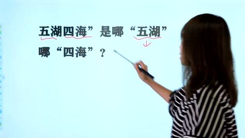 """公务员考试题:""""五湖四海""""是哪""""五湖"""",哪""""四海""""?"""