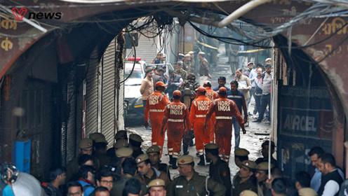 印度新德里发生大火,死亡人数升至43人