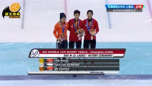 颁奖仪式:短道速滑世界杯上海站女子500米决赛 范可新夺得中国队第一金