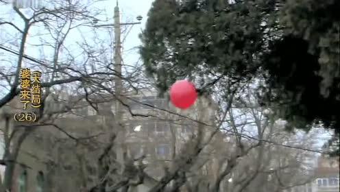 婆婆得了老年痴呆!气球飞走跟着追!这一走再也没找着他!