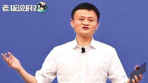 马云:中国足球不行,遇到冲突就退缩