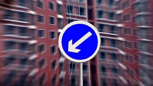 """楼市袭来""""2大信号"""",房价或将回到3年前水平?"""