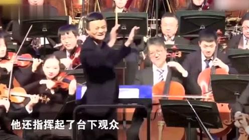 马云全情投入指挥交响乐 乐手们都憋不住笑了
