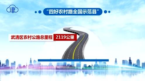 """【津云微视】村公路总里程2119公里!武清区扎实推进""""四好农村路""""建设"""