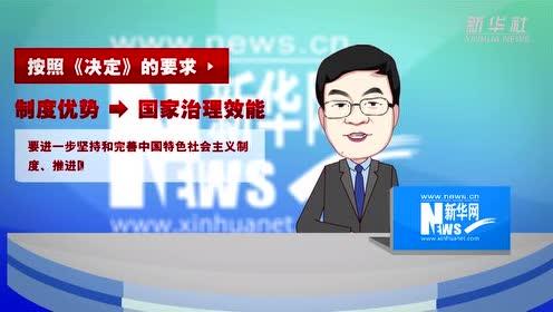专家漫评 韩庆祥解读四中全会《决定》蕴含的五个关键词