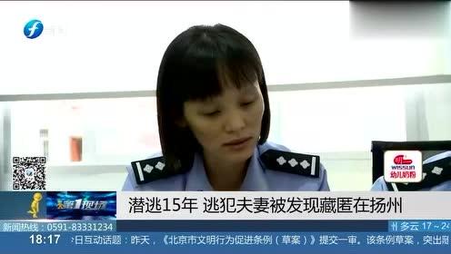警察伉俪抓获逃犯夫妻!卖淫潜逃15年,跨省发现踪迹!