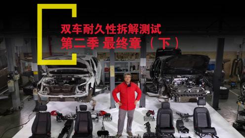 迈腾 雅阁 双车耐久性拆解测试第二季 最终章 下集