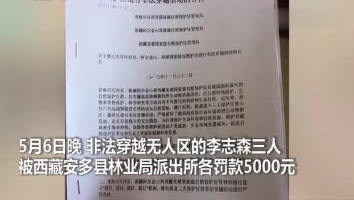 非法穿越无人区被罚五千,失联50天小伙不接受,将进行行政复议