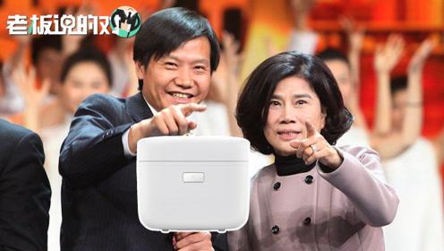 雷军、董明珠做到了!中国人不用去日本抢购电饭煲了