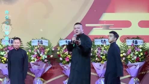 岳云鹏北京专场哭了,因为十点的时间限制,最后10秒钟都没能给他