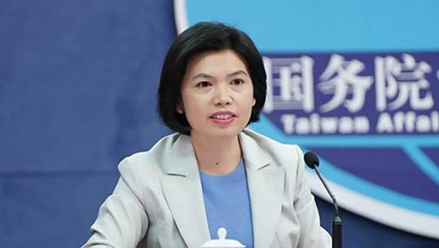 """""""26条措施""""企图干涉台湾地区选举? 国台办:我们从来都不介入"""