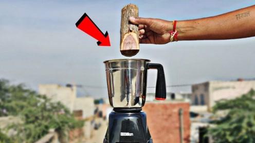 老外把木头放进榨汁机里,真的能榨出果汁?