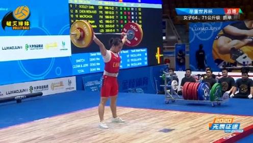 举重世界杯女子64公斤级 邓薇抓举破世界纪录摘金 总成绩挺举分获金银