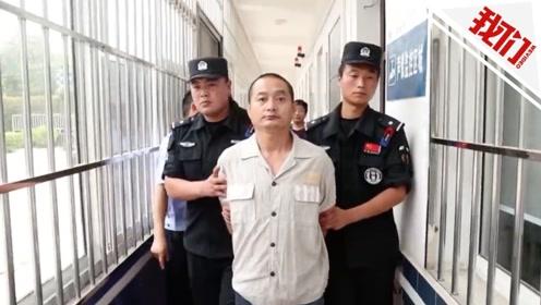 安徽男子杀死3名执行计生任务村干部 逃亡17年近日被执行死刑