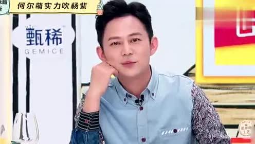 王嘉尔见到杨紫秒怂!频频失态!何炅暖心解围!