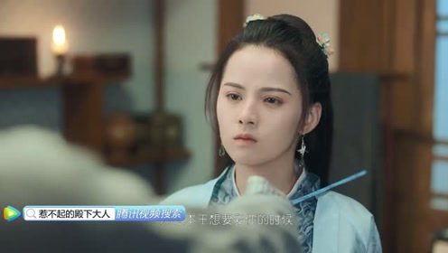 《惹不起的殿下大人》林铮铮谎言暴露,涂思熠竟然要杀了她?