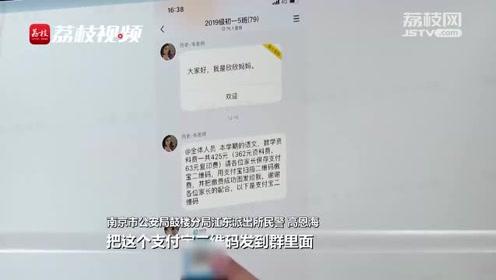 警惕!扮家长入群扮老师行骗:南京70多家长被骗