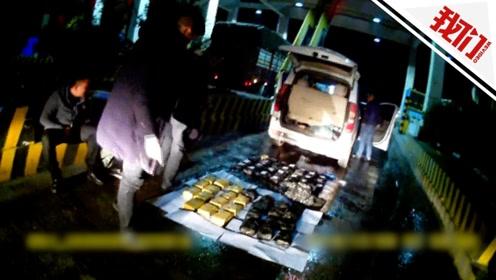 贵州毕节破获特大运输毒品案 从运毒车内搜出近40公斤毒品