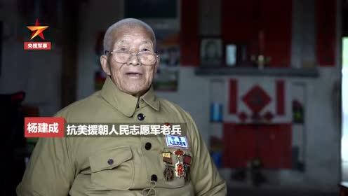 """暖心 95岁抗美援朝老兵圆军装梦  """"老爷子 我们来给您送衣服了"""