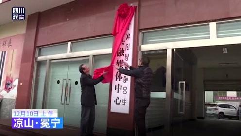 冕宁县融媒体中心挂牌运行